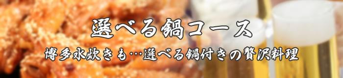 博多水炊きも…選べる鍋付きの贅沢料理【選べる鍋コース】