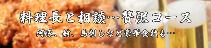 河豚、鮪、馬刺しなど豪華食材も…【料理長と相談…贅沢コース】